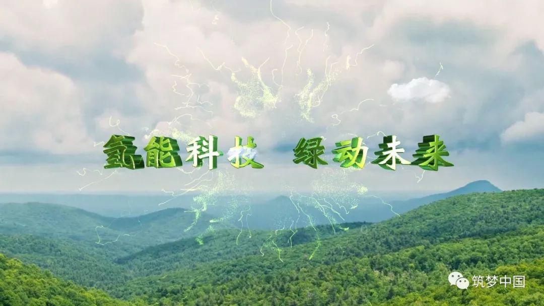 氢能科技 绿动未来