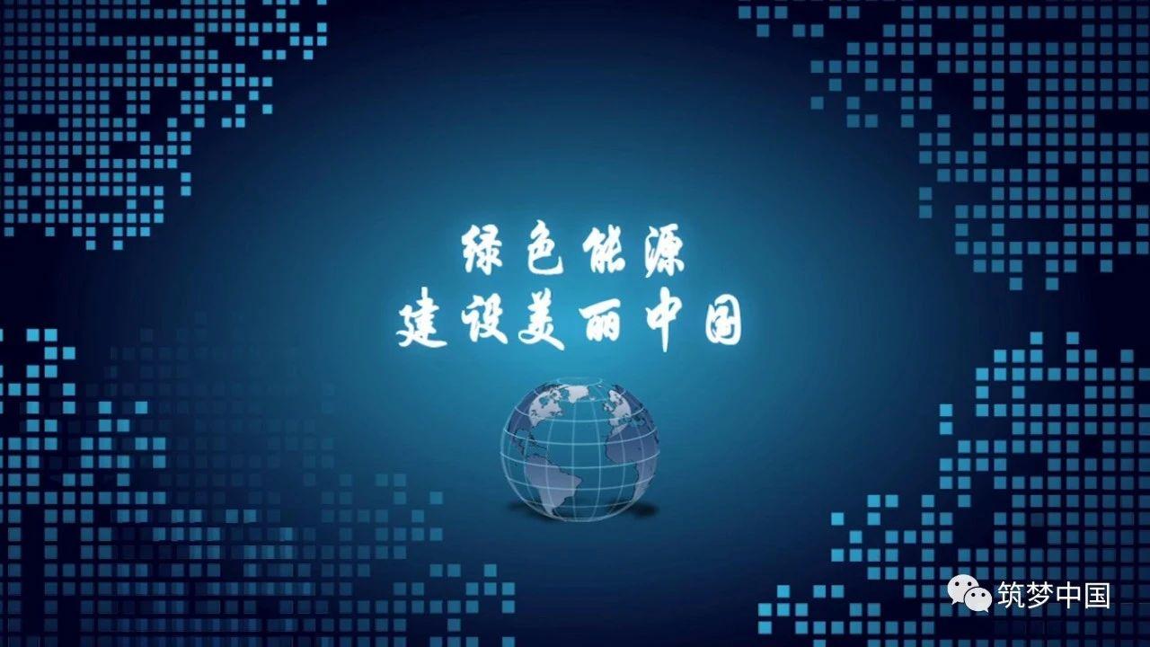 绿色能源 建设美丽中国
