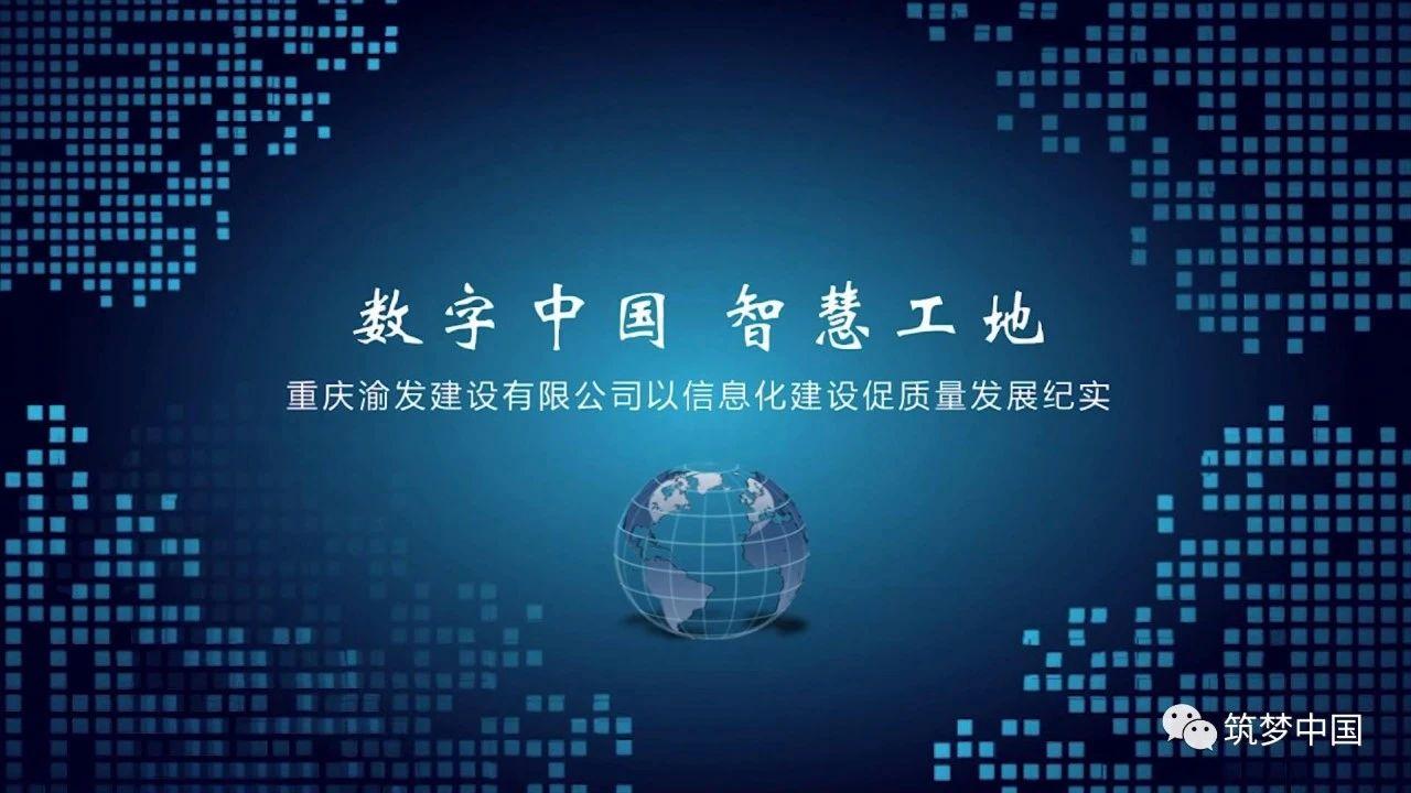 数字中国 智慧工地-重庆渝发建设有限公司
