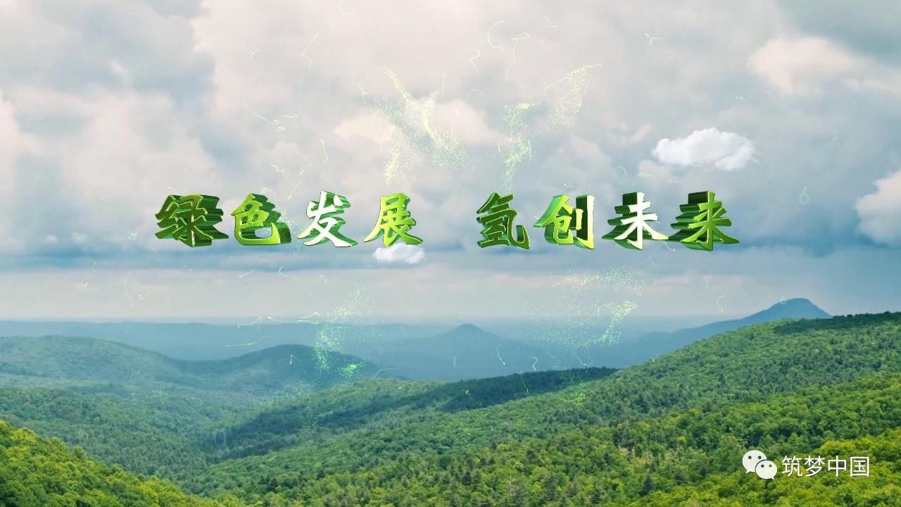 绿色发展 氢创未来