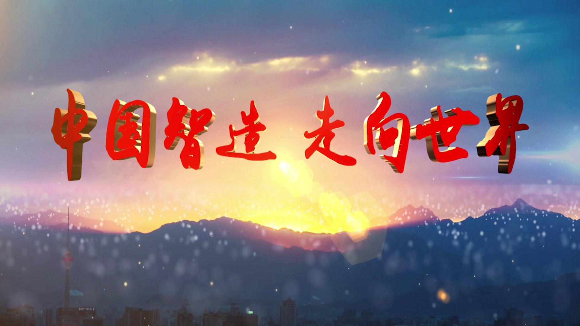 中国智造 走向世界