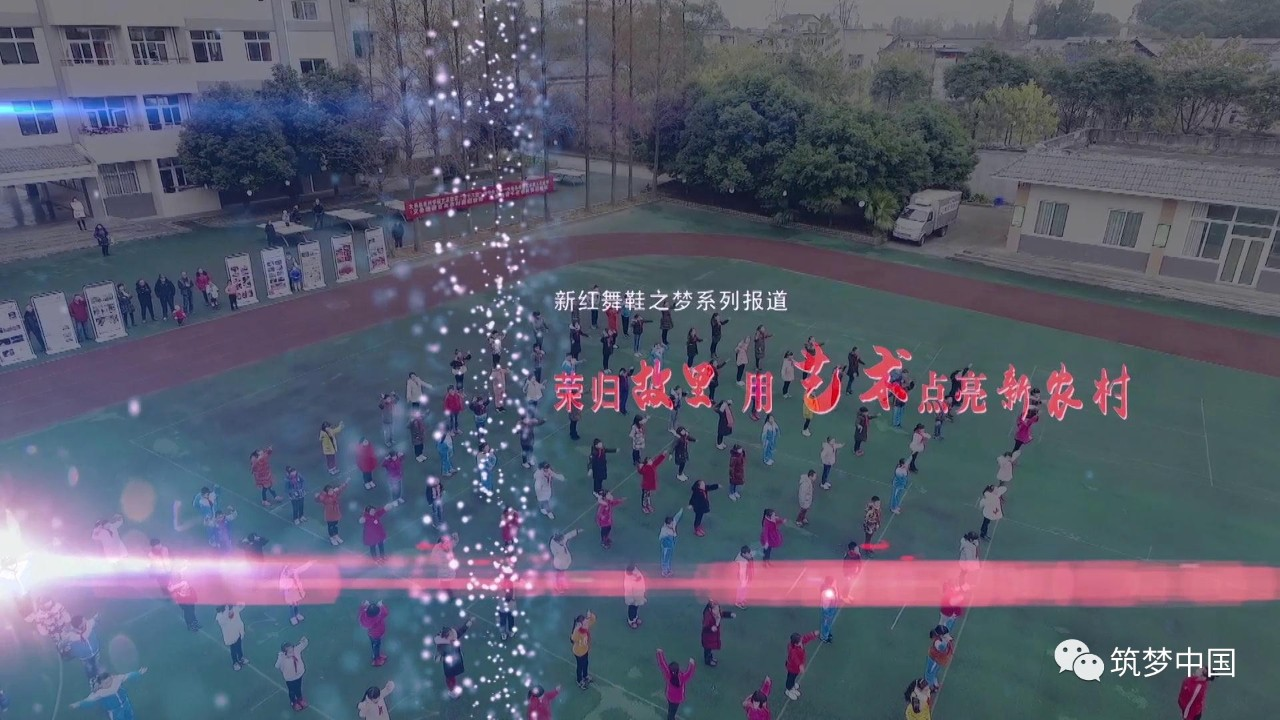 红舞鞋之梦系列报道-荣归故里 用艺术点亮新农村
