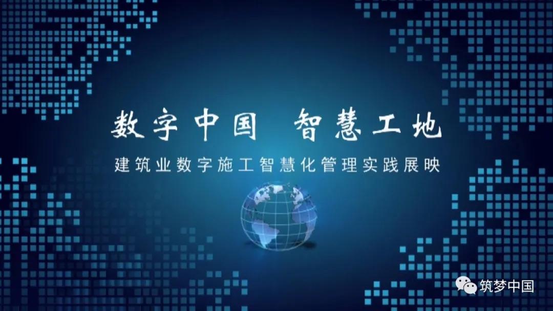 数字中国 智慧工地—建筑业数字施工智慧化管理实践展映