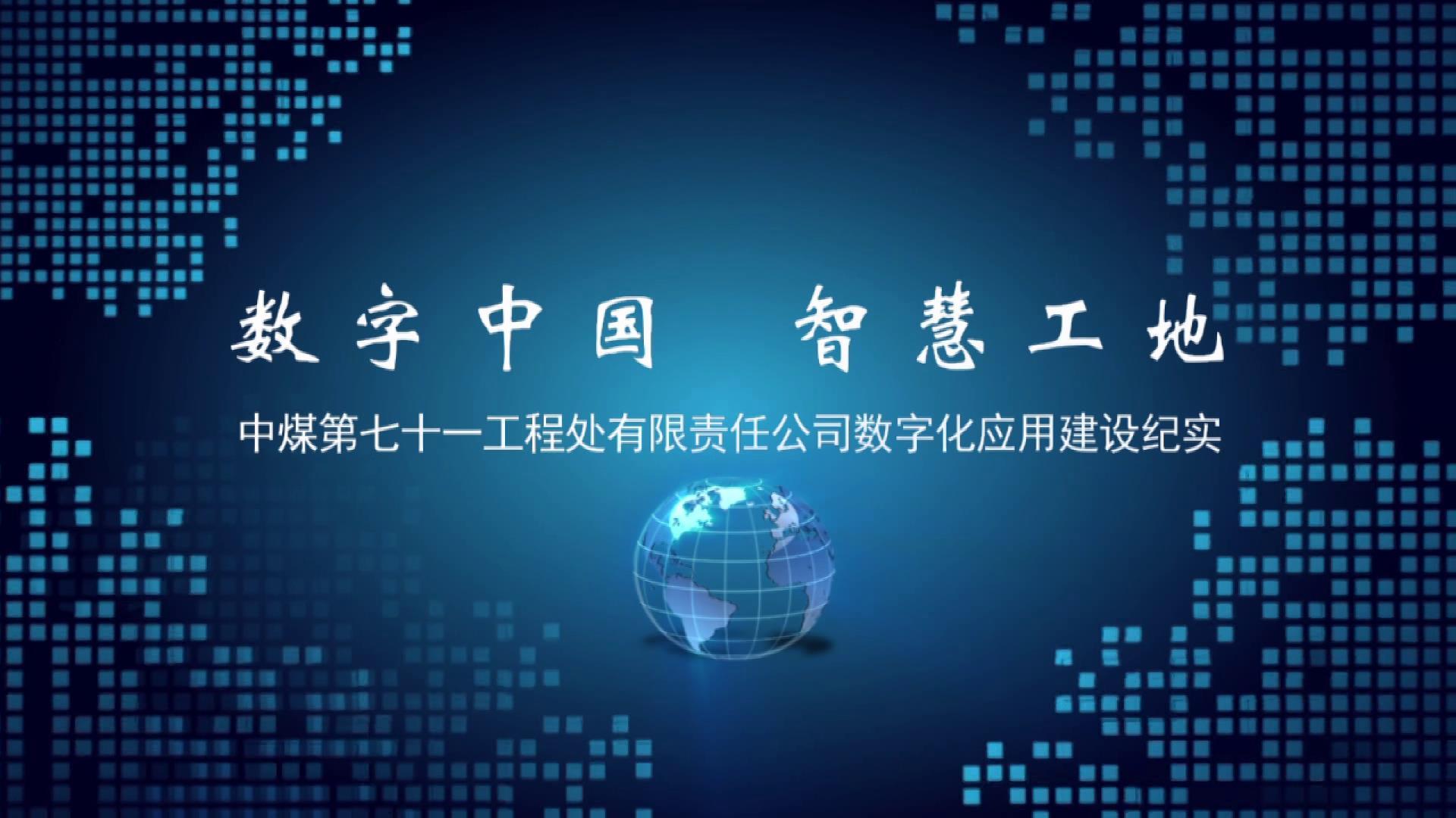 中煤第七十一工程处有限责任公司数字化应用建设纪实