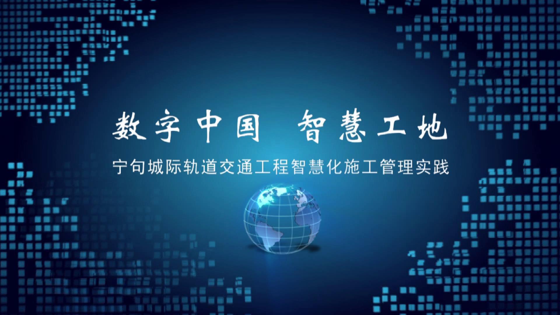 宁句城际轨道交通工程智慧化施工管理实践
