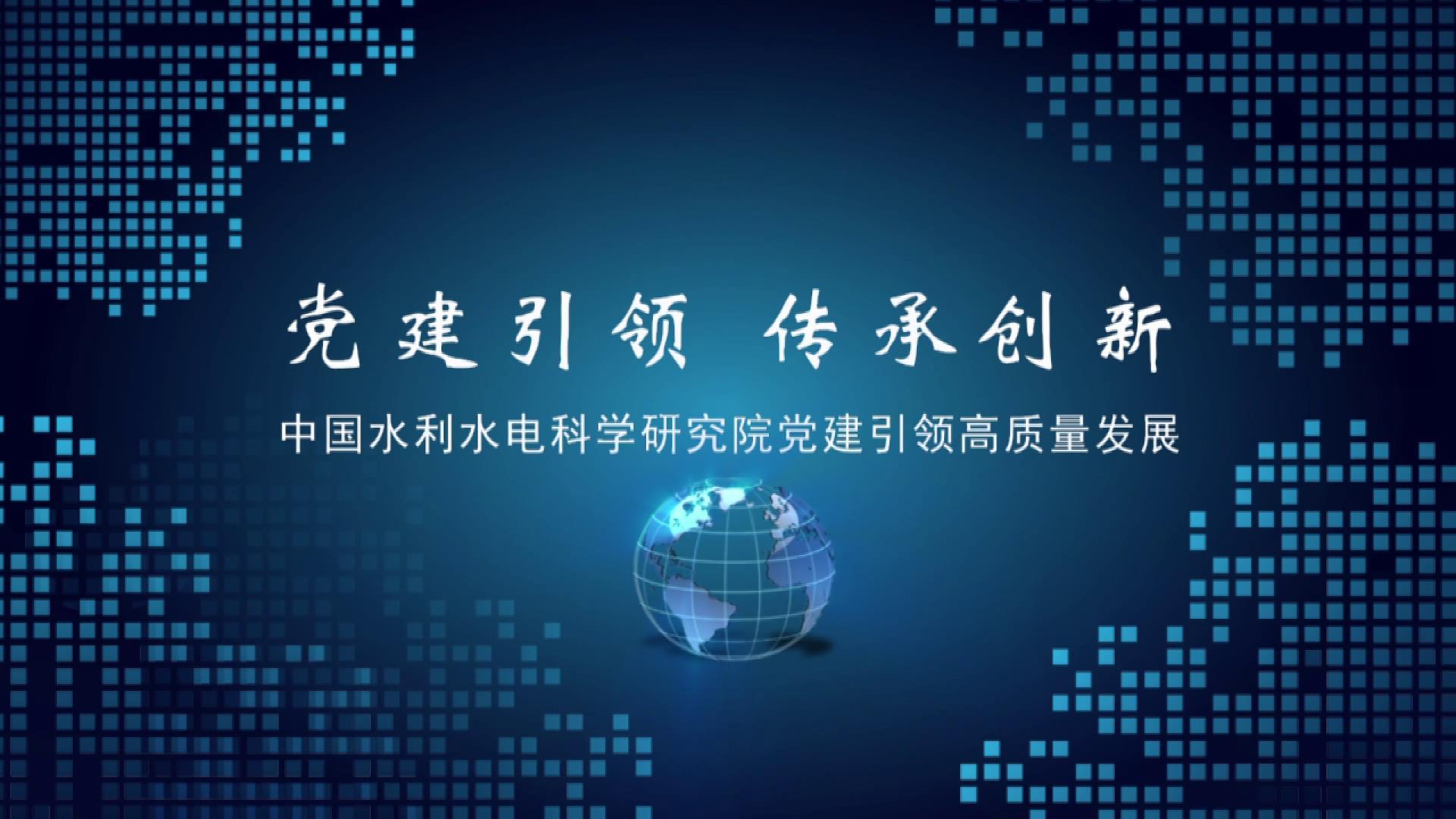 中国水利水电科学研究院党建引领高质量发展