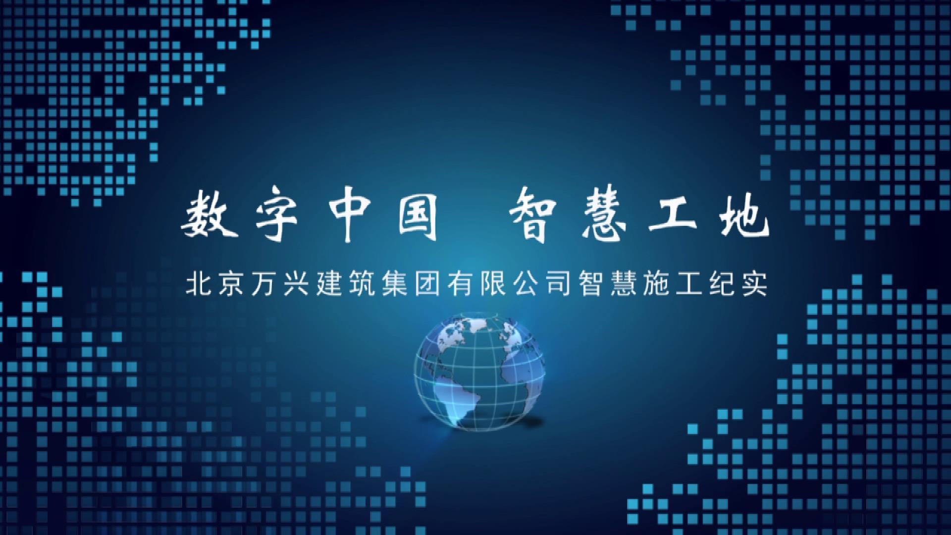 数字中国 智慧工地--北京万兴建筑集团智慧施工纪实